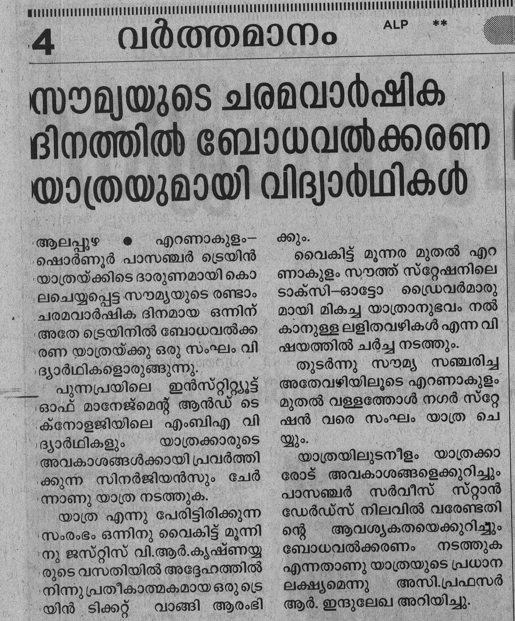Around Epaper Malayalam Newspapers Malayala Manorama Mathrubhumi